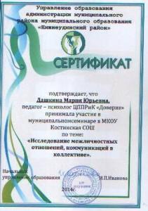 Сертификат Управления Костино