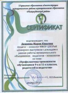 сертификат Управления МО