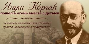 94211290_Janush_Korchak_zy5TUBVP